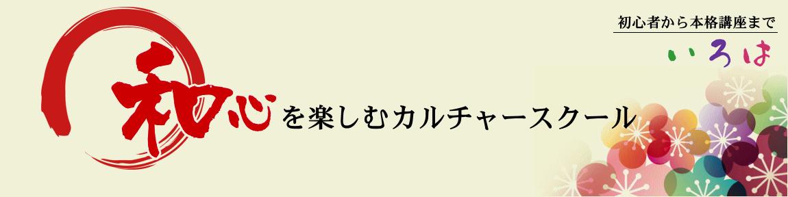 新宿 (カルチャースクールいろは) について