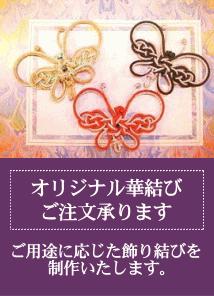 オリジナル花結びご注文承ります
